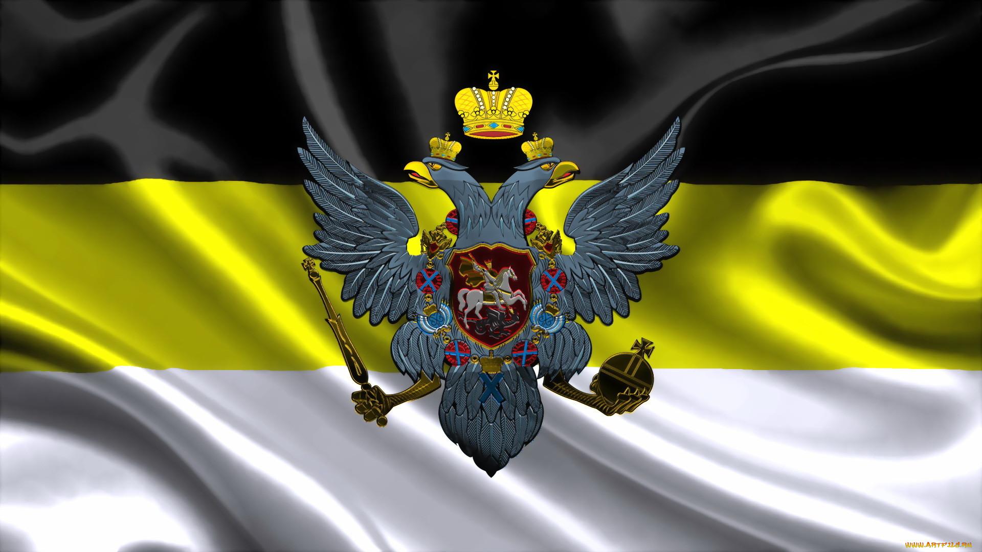 Картинка российская империя